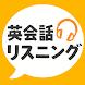 字幕動画で英語リスニング学習 - VoiceTube (ボイスチューブ)