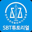 SBT 튜토리얼 icon