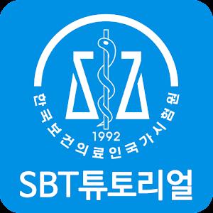 SBT 튜토리얼 아이콘