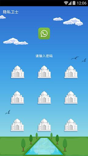 玩個人化App|隐私卫士主题 - 泰姬陵免費|APP試玩