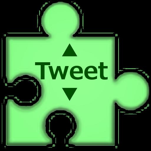 社交の前後のツイートを表示するプラグイン for twicca LOGO-記事Game