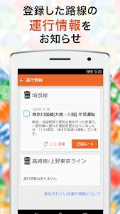 こみれぽ 無料の電車運行状況、遅延情報、混雑状況案内アプリ screenshot 5