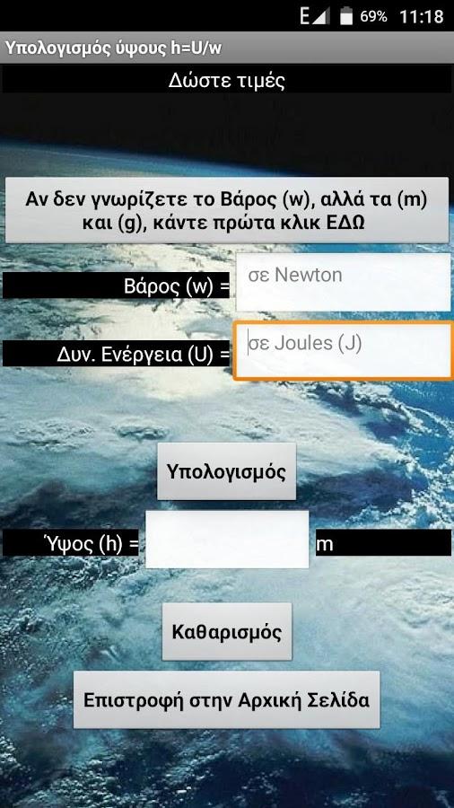 ΚΙΝΗΤΙΚΗ - ΔΥΝΑΜΙΚΗ ΕΝΕΡΓΕΙΑ - στιγμιότυπο οθόνης