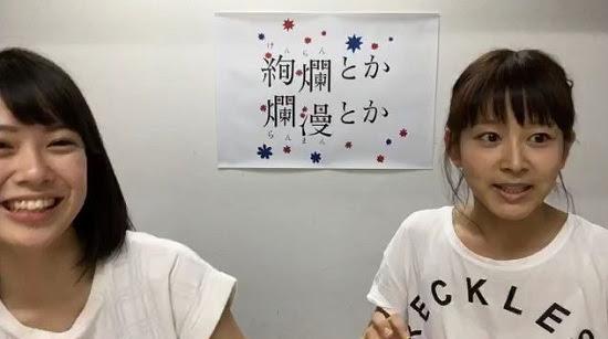 (Web)(360p) SHOWROOM AKB48 チーム8出演舞台「絢爛とか爛漫とか」スペシャル! 160825