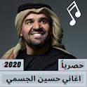 Songs of Hussein Al Jasmi 2021 icon