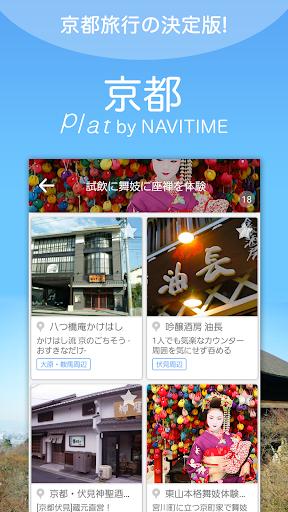京都 Plat by NAVITIME - 観光ガイドアプリ