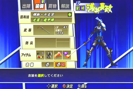 Fight Sengoku Basara 2 Heroes Trick 1.0 screenshots 1