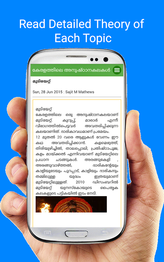 Mission Kerala PSC Malayalam- screenshot