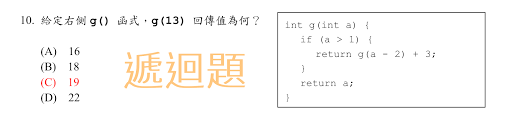 遞迴題範例
