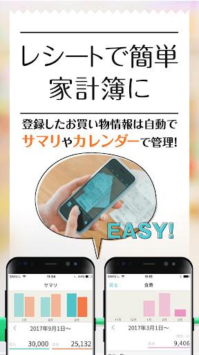 家計簿 レシーカ - Tポイントも貯まる - 家計簿アプリ screenshot 2