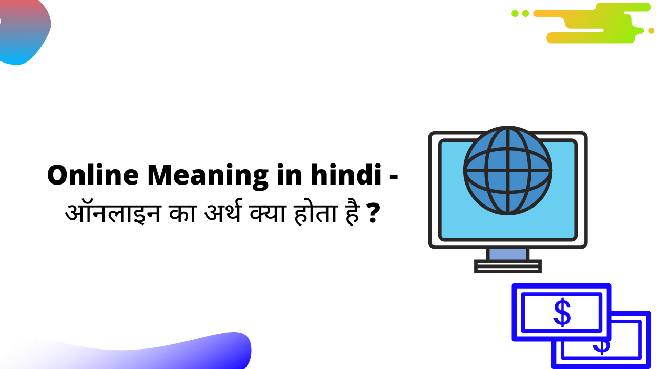 Online Meaning in hindi
