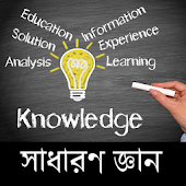 Bangla General Knowledge