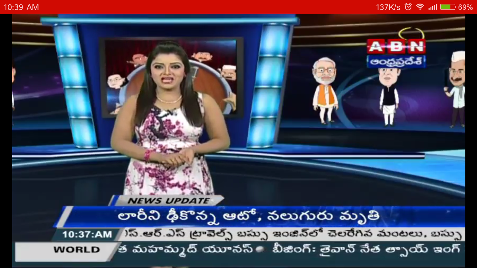 ABN AndhraJyothy- screenshot