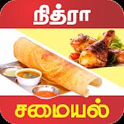 App Samayal App Veg & Non-Veg Recipes Tips in Tamil APK for Windows Phone