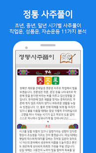 2018 대박운세 - 무료운세, 신년운세, 사주, 궁합, 토정비결 - náhled