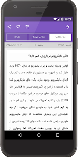 ‫نی نی بان‬‎- screenshot thumbnail