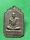 เหรียญหลวงพ่ออิ่ม วัดศศีลขันธาราม  อ่างทอง  ปี  2513