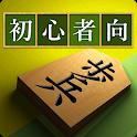 将棋アプリ 将皇(入門編) icon