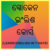 Learn English from Oriya: Speak English from Odia