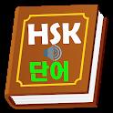 중국어(HSK) 단어학습 icon