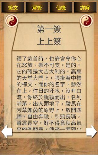 諸葛神算 [完全版] screenshot 7