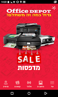 ‫אופיס דיפו ישראל OFFICE DEPOT‬‎- screenshot thumbnail