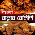 বাংলা রান্নার রেসিপি-সুস্বাদু রান্নার পদ্ধতি জানুন icon