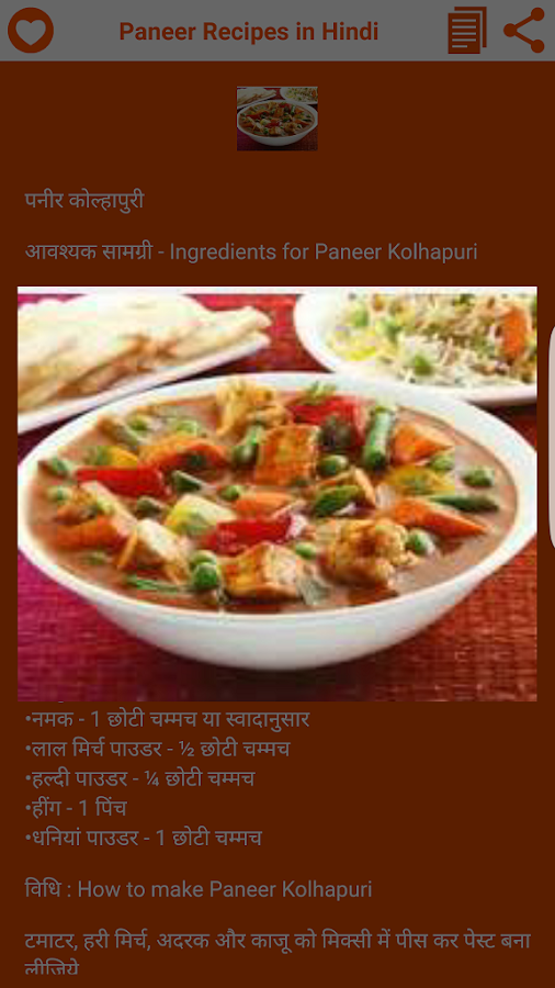 Paneer recipes in hindi android apps on google play paneer recipes in hindi screenshot forumfinder Choice Image