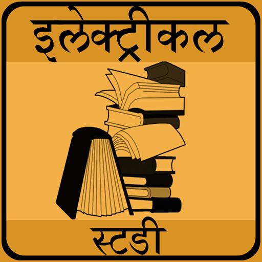Electrical Study in Hindi