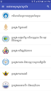 Cambodia Public Services- screenshot thumbnail