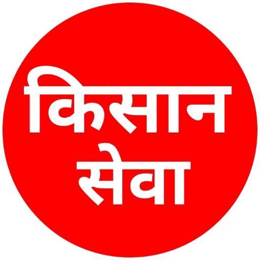Kisan Seva - Kisan News, Mandi Bhav, Kisan Yojnaye