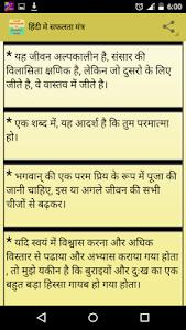 Vivekanandji ke anmole vachan screenshot 4