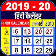 Calendar 2019 Hindi Calendar 2020 Calendar पंचांग