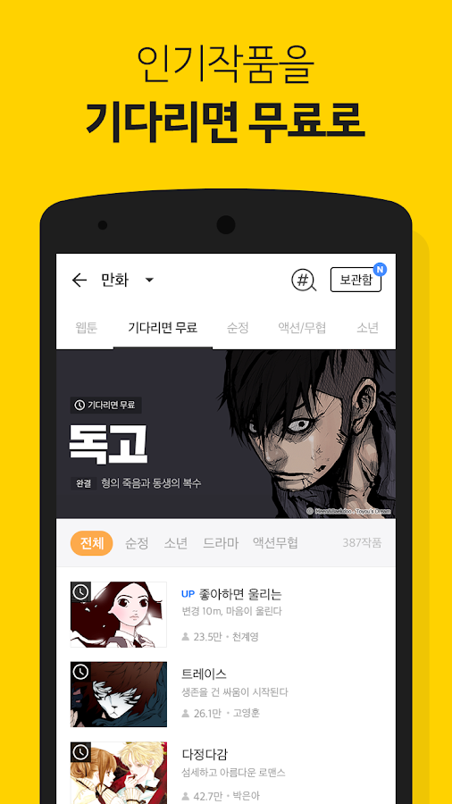 카카오페이지-kakaopage- screenshot