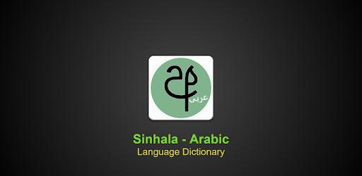 Arabisk ordbok online dating