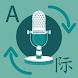 すべての言語の翻訳-無料の音声翻訳
