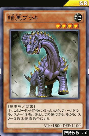 恐竜コントロールデッキ
