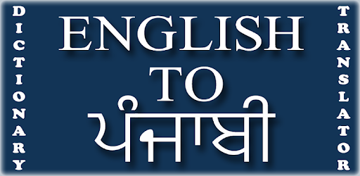 English to Punjabi Translator & Dictionary - Apps on Google Play