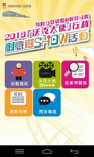 2016中部地區就業博覽會 沃克大使創意選show
