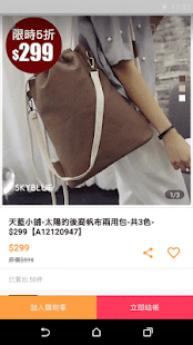 天藍小舖- screenshot thumbnail