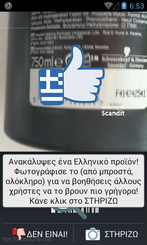 Made in Greece - στιγμιότυπο οθόνης