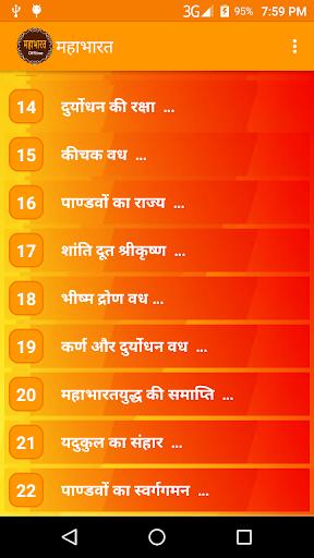Mahabharat Katha Hindi Offline - u092eu0939u093eu092du093eu0930u0924 u0915u0925u093e u0939u093fu0902u0926u0940  screenshots 3