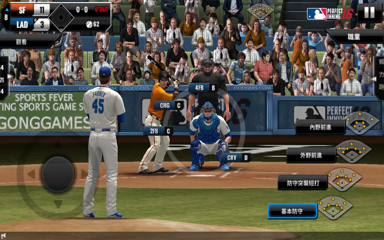 Mlb perfect inning 16 2016 mlb