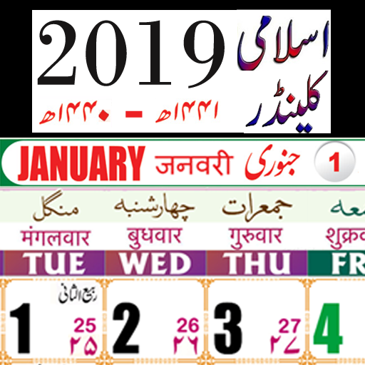 Urdu Calendar 2019 - Islamic Hijri Calendar 2019 - Apps on Google Play
