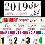 Urdu Calendar 2019 - Islamic Hijri Calendar 2020 7.7