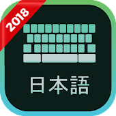 Japanese Keyboard - English to Japanese typing