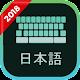 Japanese Keyboard - English to Japanese typing apk