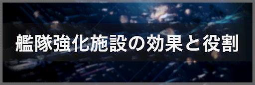 【アストロキングス】艦隊強化施設の効果と役割