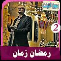 اغاني رمضان زمان بدون انترنت icon