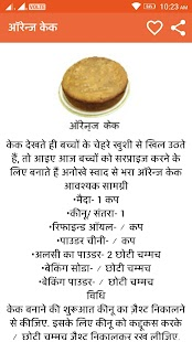 Recipes in Hindi - náhled